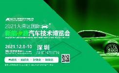 2021第六届中国深圳国际新能源汽车零部件及技术装备展览会将于12月8日开幕