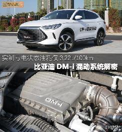实测亏电状态油耗仅3.22L/100km 比亚迪DM-i混动系统解密