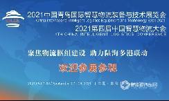 2021中国青岛智慧物流装备技术展览会-中国智慧物流大会