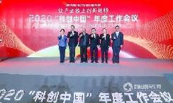 """创新、创优--亿华通入选2020""""科创中国""""新锐企业"""