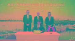 """电动化车型平台落户长春,新合资公司奥迪拿下更大""""话语权"""""""