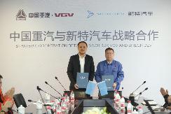 新特与中国重汽合作 首款产品将于二季度上市