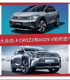 预算20万左右买纯电动SUV,大众ID.4 CROZZ和AION V谁更值得选?