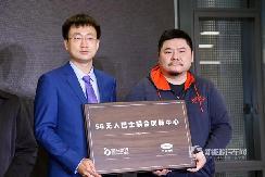 "5G无人巴士联合创新中心成立!开沃集团赋能""智慧新出行"""