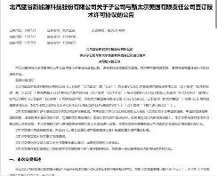 北汽蓝谷拟签署电动车平台技术许可协议
