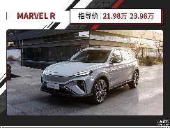 全球首款5G智能汽车MARVEL R上市!怎么买最划算?