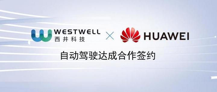 西井与华为签署自动驾驶合作协议 携手助力天津港C段自动驾驶项目顺利完成首次联调