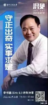 李书福:正面参战智能电动汽车