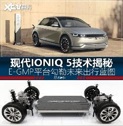 思密达的电动宣言 现代IONIQ 5技术揭秘