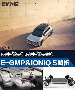 两手都要抓两手都要硬?E-GMP&IONIQ 5解析