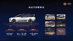 进出更为方便 T3出行首款定制车将于4月正式上线