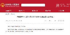 北京最新:新能源指标多次申请 以截止日状态为准