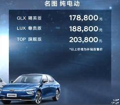 售价17.88万元起,能卖得过MODEL 3吗?全新名图EV正式上市