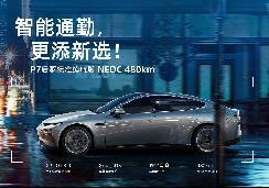 搭载磷酸铁锂电池 小鹏P7/G3新增车型上市