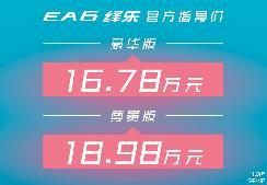 售价16.78万-18.98万元,NEDC续航510km,广汽本田EA6绎乐上市