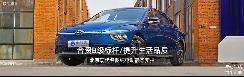 北京现代名图纯电动静态实拍 合资B级标杆/提升生活品质