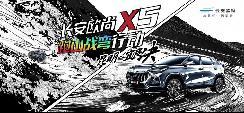 连续三月销量破万,爆款长安欧尚X5出征全国最强五大弯道