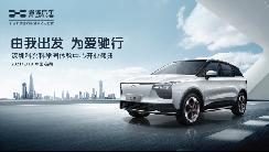 由我出发 为爱驰行,爱驰汽车深圳科兴科学园体验中心正式开业