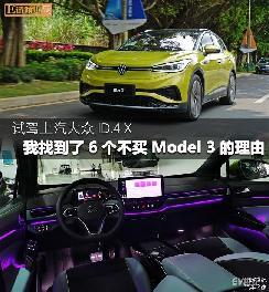 试驾上汽大众ID.4 X 我找到了6个不买Model 3的理由