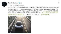 FF又获近1亿美元债权融资 首款量产车预计明年上市