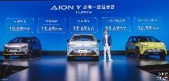 燃油纯电一锅端:广汽埃安Aion Y每月至少要卖5000台