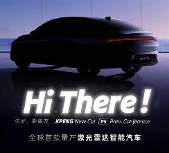 首款激光雷达量产车 小鹏汽车P5将于4月14日首发