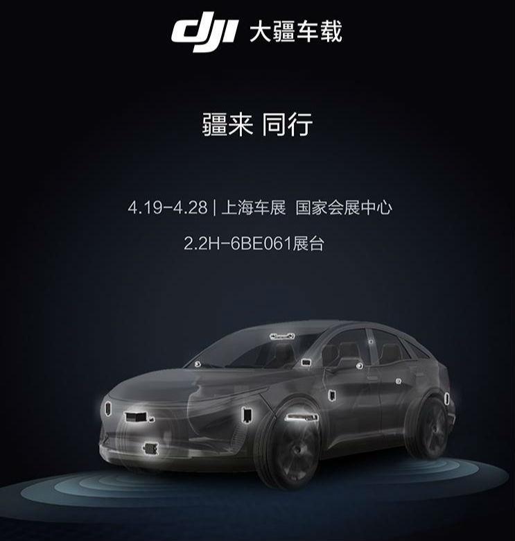 覆盖智能驾驶核心开发 大疆车载即将上海车展亮相