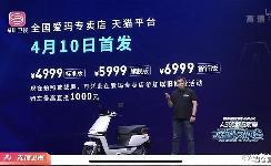 智能骑行时代,爱玛空军壹号A500上市售4999-6999元