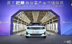 主打新能源百姓车,雷丁芒果正式下线预售2.98万元起