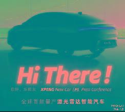 小鹏P5即将实车亮相?或将是全球第一款量产激光雷达车型