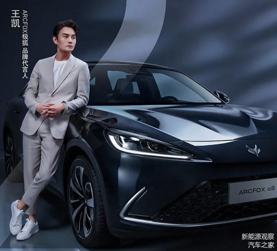 极狐官宣王凯成品牌代言人,新车阿尔法S将于上海车展亮相发布