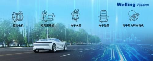 美的威灵汽车部件携五新品赴2021上海车展