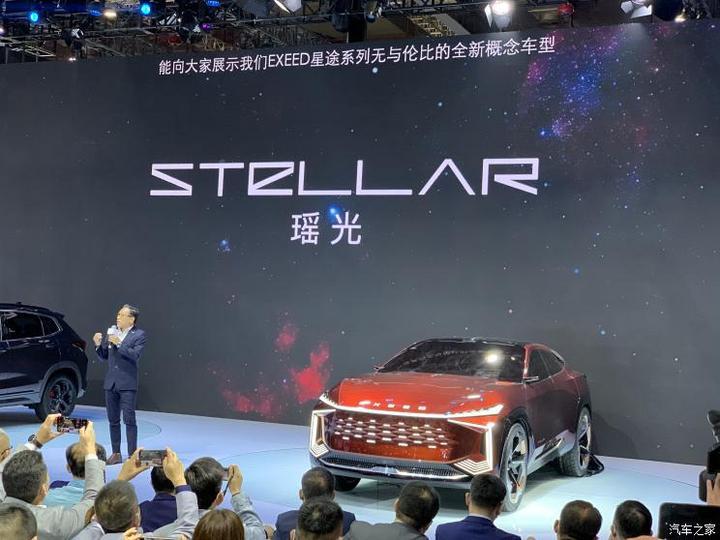 2021上海车展:星途瑶光纯电动概念车