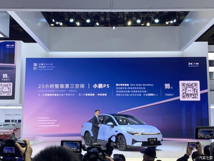 2021上海车展:小鹏P5车型开启预订