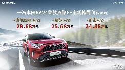 史上最强RAV4!一汽丰田RAV4荣放双擎E+上市售24.88万元起