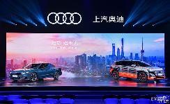 上汽奥迪登场!全新A7L以及Audi Concept Shanghai首发