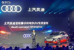 上汽奥迪首款豪华纯电SUV Audi concept Shanghai 亮相