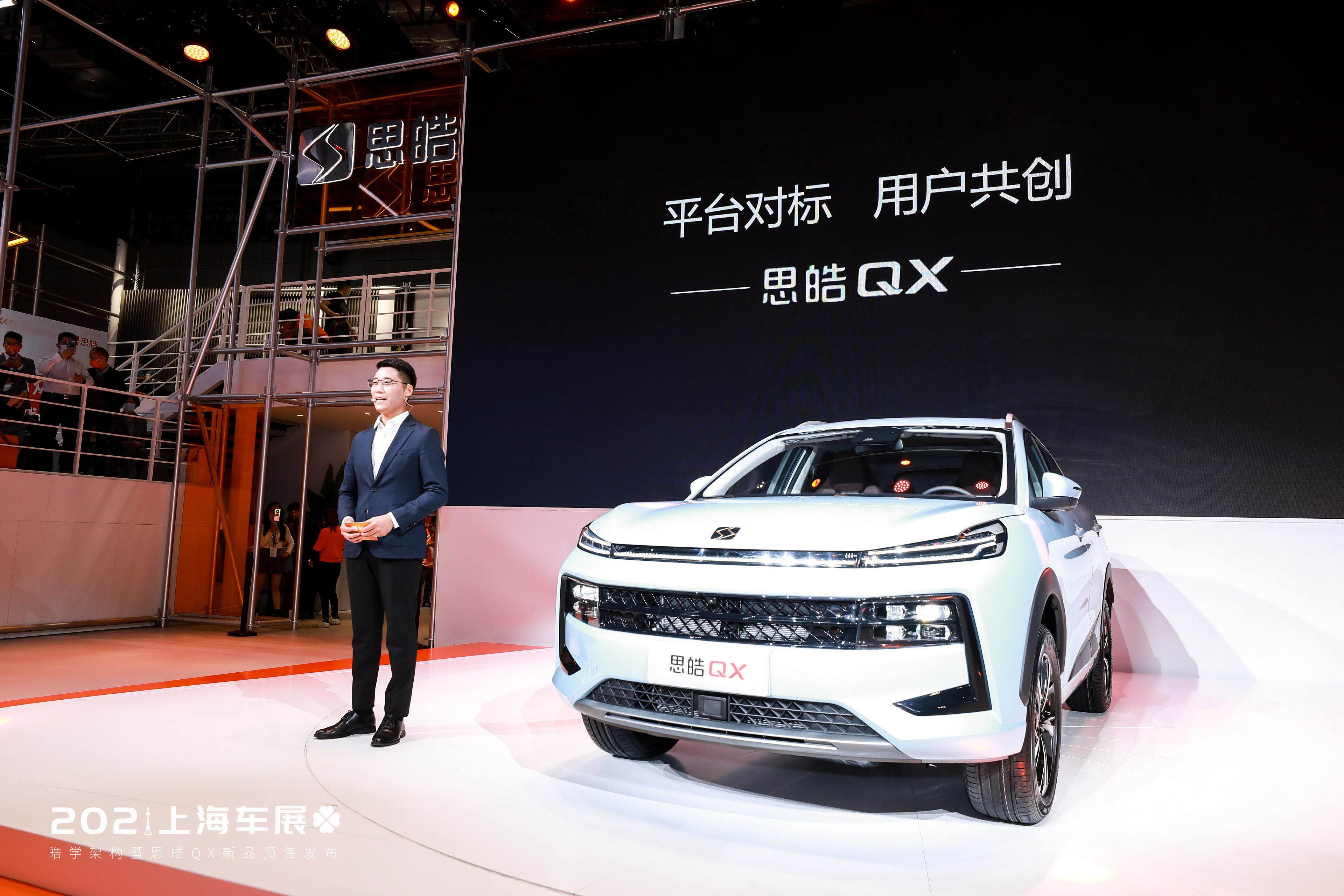 """上海车展:""""MIS皓学架构""""技术品牌发布/思皓QX亮相并预售"""