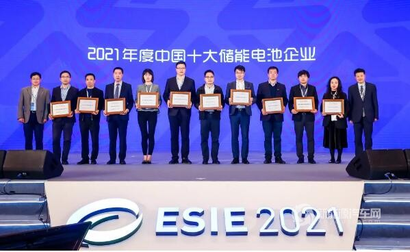"""喜讯!亿纬动力荣获""""2021年度中国十大储能电池企业""""!"""