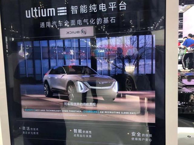 通用Ultium平台亮相2021上海车展