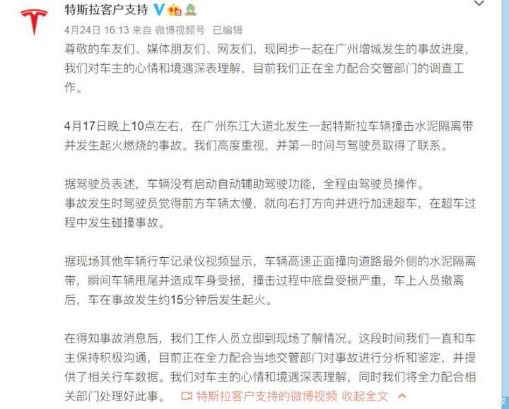 超车碰撞?特斯拉公布广州增城事故进展
