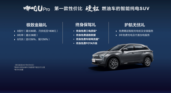 售价9.98万起,哪吒U Pro北京对比品鉴沙龙圆满成功