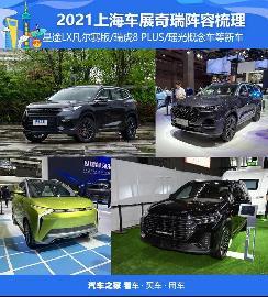 2021上海车展:奇瑞集团新车全梳理