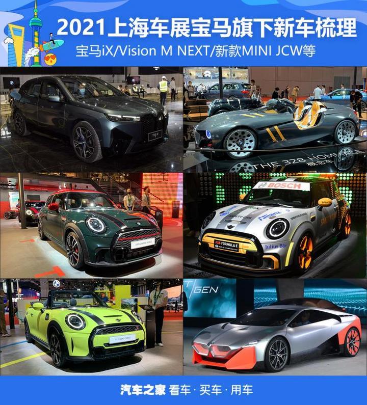2021上海车展:宝马旗下新车全梳理