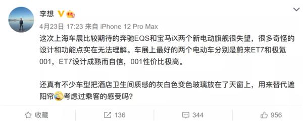 李想:对奔驰EQS/宝马iX失望 不如蔚来ET7/极氪001