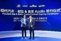 现代汽车·起亚与百度Apollo牵手 推动GEN1 China OEM平台落地