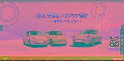 一口气亮相三款新车 哪个小姐姐能扛得住欧拉的诱惑?