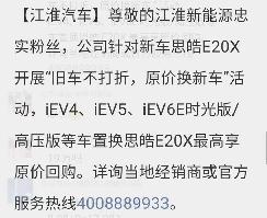 北京:电动车企激战置换市场