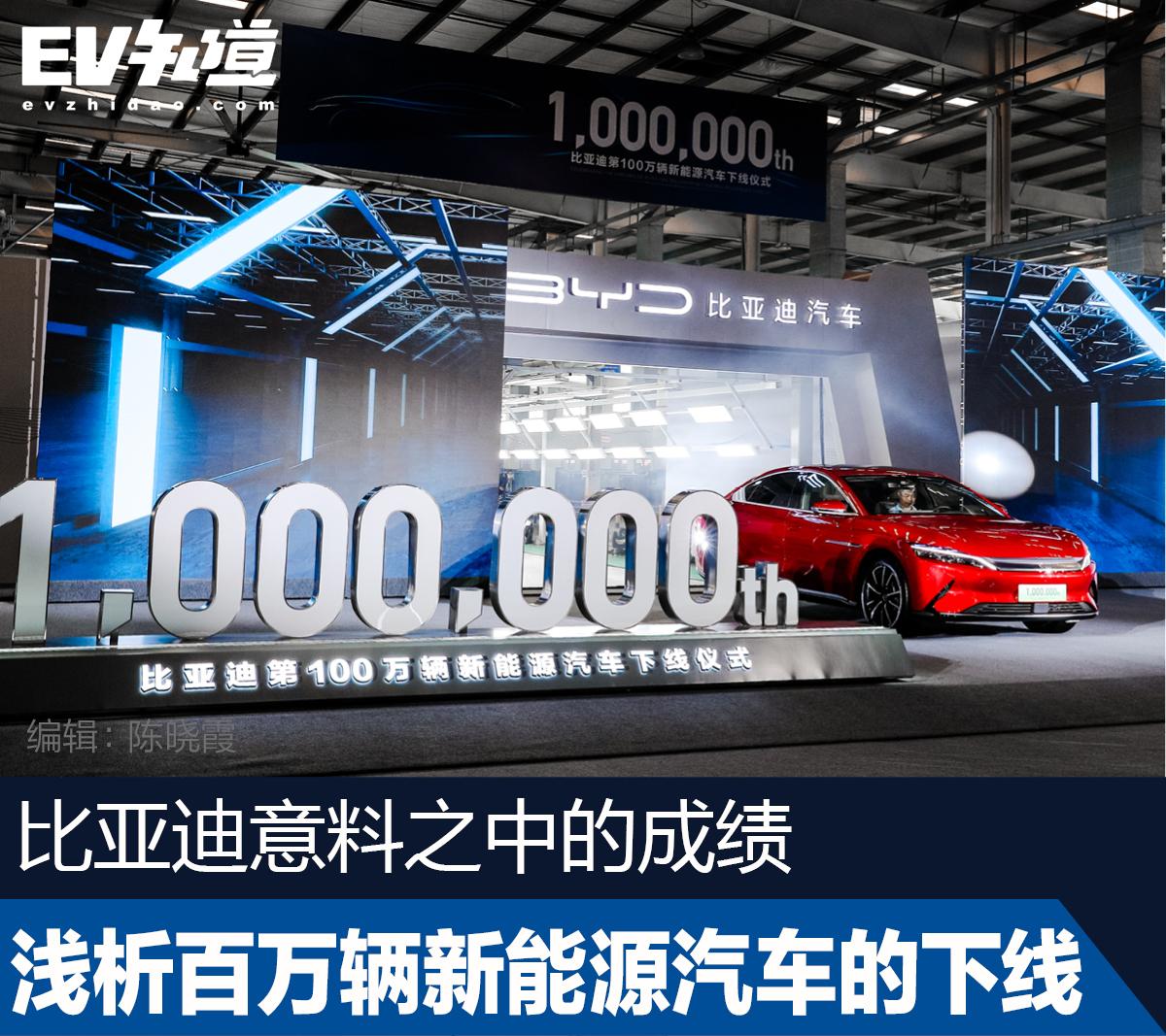 比亚迪意料之中的成绩 浅析第一百万辆新能源汽车的下线