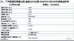 广汽埃安AION S将迎改款车型 续航不变动力提升